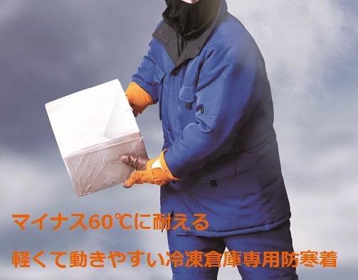 マイナス60℃対応防寒着特集